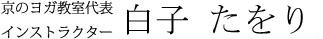 宮原たをり(京のヨガ教室代表/インストラクター)